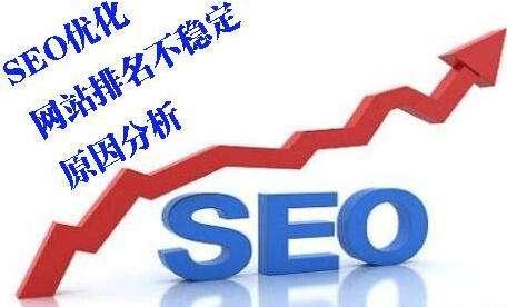 搜索引擎关键词优化排名必须要了解的一些网络安全知识