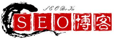 桂林365SEO博客-一个专注网站关键词优化,网络营销推广的网站